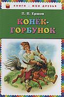Конёк-горбунок (КМД). П. П. Ершов
