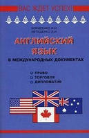 Английский язык в международных документах (право, торговля, дипломатия)  Автор: Борисенко И. И.
