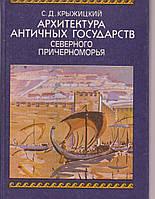 С.Д. Крыжицкий Архитектура античных государств северного причерноморья