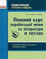 Энциклопедия тестов. Украинский язык и литература.