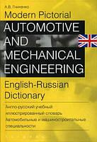 А. В. Гниненко Англо-русский учебный иллюстрированный словарь. Автомобильные и машиностроительные