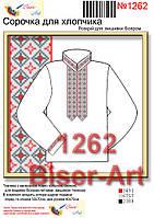 Заготовка сорочки для хлопчика Д-1262габардин