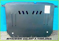 Защита двигателя и КПП Митсубиши Галант 8 (1996-2003) Mitsubishi Galant