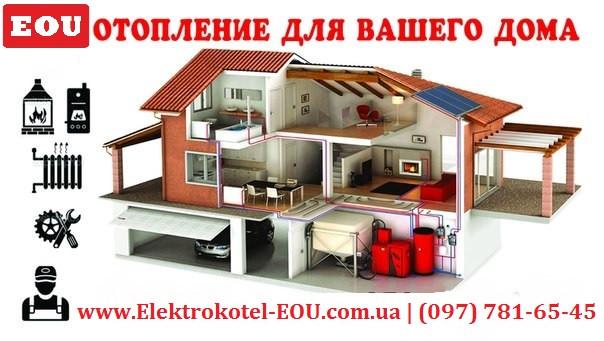 "Электродные котлы в Украине ""EOU-Energy"""