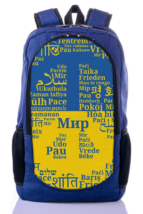 "Взрослый рюкзак "" WORLD"" (синий)"