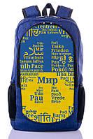 """Детский рюкзак """" WORLD"""" (синий), фото 1"""