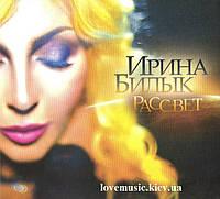 Музичний сд диск ИРИНА БИЛЫК Рассвет (2014) (audio cd)