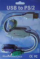 Переходник адаптер USB на PS2