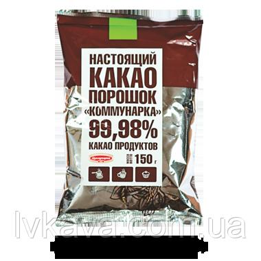 Какао - порошок Коммунарка, 150 гр, фото 2