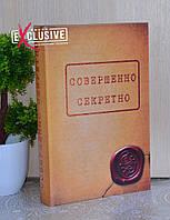 """Книга-сейф """"Совершенно секретно""""., фото 1"""