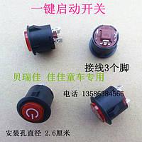 Кнопка включения детского электромобиля 3к