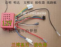 Блок управления коммутатор 12V 27MHz Детского электромобиля JL818
