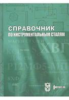 Справочник по инструментальным сталям