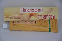 Наклофен - Нестероидное противовоспалительное средство - гель 10мг/г 60г