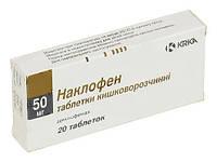 Наклофен - Нестероидное противовоспалительное средство - таб. 50 мг № 20