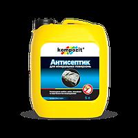 Антисептик для минеральных поверхностей KOMPOZIT, 5 л (4820085740181)