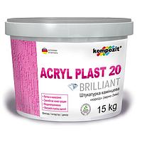 "Штукатурка камешковая Akryl Plast 20 ""короед"" KOMPOZIT, 15 кг (4820085742680)"