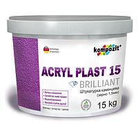 """Штукатурка камешковая Akryl Plast 15 """"барашек"""" KOMPOZIT, 15 кг (4820085742673)"""