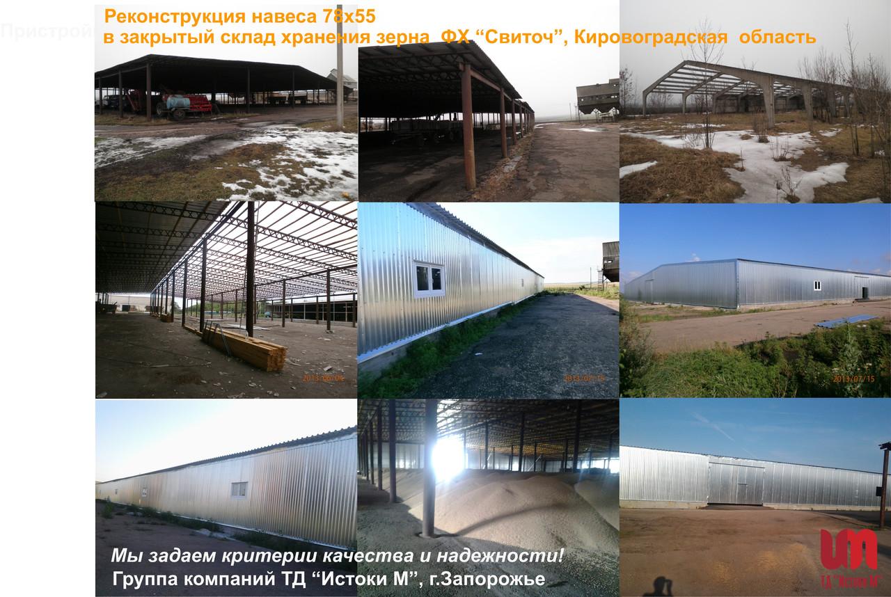 """Строительство и реконструкция навесов для хранения зерна - ТД """"Истоки М"""" в Запорожье"""