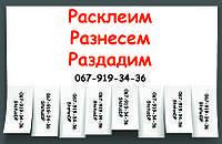Разноска листовок по офисам в Днепропетроске