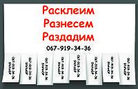 Разнос листовок под дворники машин в Днепропетровске