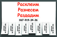 Раздача листовок в Днепропетровске