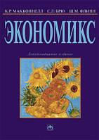 Экономикс. Принципы, проблемы и политика 19-е изд.