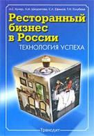 Ресторанный бизнес в России. Технология успеха