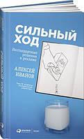 Сильный ход. Нестандартные решения в рекламе Иванов А.