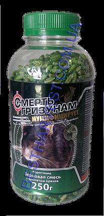 Смерть грызунам зерно 250г (банка) арахис (зеленое), от крыс и мышей, оригинал, фото 2