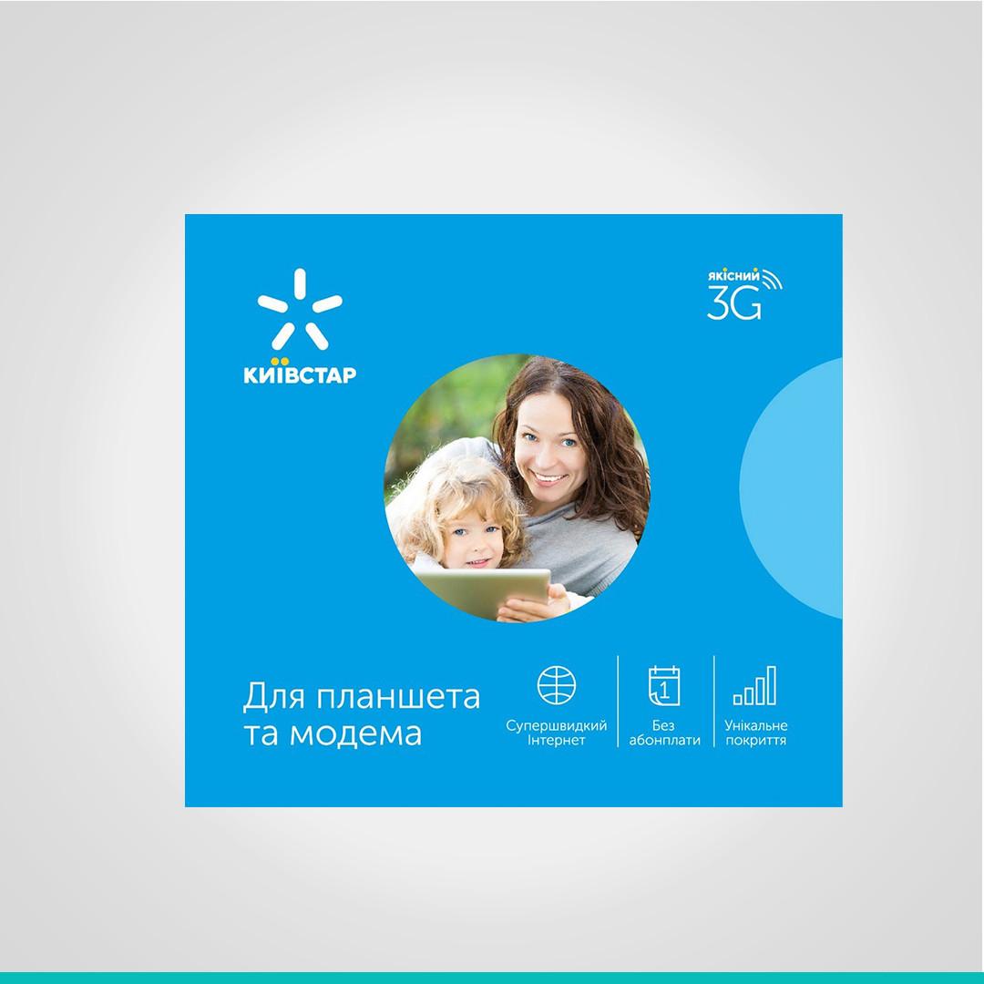 """Тарифный план Киевстар """"Для смартфона 3G"""""""
