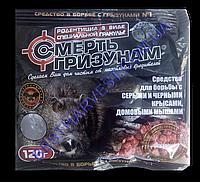 Смерть грызунам масляно-сырные гранулы от крыс и мышей 120 г оригинал