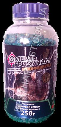 Смерть грызунам зерно  250г (банка) карамель (синее), от крыс и мышей, оригинал, фото 2
