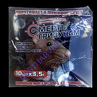 Смерть грызунам восковая таблетка (аналог Шторм) 10шт*3.5г, от крыс и мышей оригинал