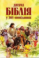 Біблія для дітей у 365 оповіданнях