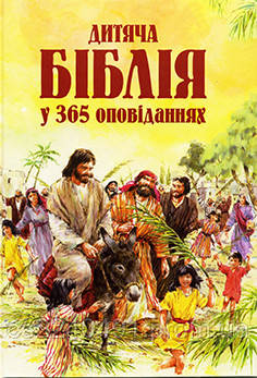 """Біблія для дітей у 365 оповіданнях - Інтернет-магазин """"Буратіно"""" в Черниговской области"""