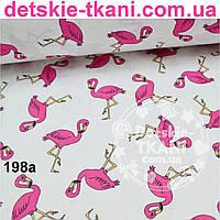 Ткань с малиновыми фламинго на белом фоне (№198а)
