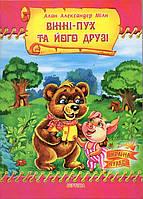 """Книга А5  """"Країна чудес-Вінні Пух"""" Септима"""