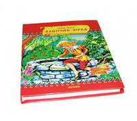 "Книга А5  ""Країна чудес-Зоряний хлопчик"" Септима"