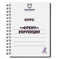 Мастер-класс ФРЕНЧ КОРРЕКЦИЯ