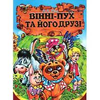 """Книга А5  """"Весела країна-Вінні Пух"""" Септима"""