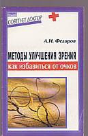 А.И.Федоров Методы улучшения зрения. Как избавиться от очков