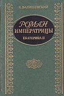 К.Валишевский Роман императрицы Екатерина II