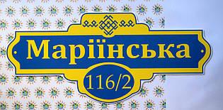 Уличный указатель Античный Жёлто-голубой