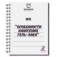 Мастер-класс ОСОБЕННОСТИ НАНЕСЕНИЯ ГЕЛЬ-ЛАКА