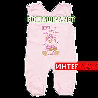 Ползунки высокие с застежкой на плечах р. 56 демисезонные ткань ИНТЕРЛОК 100% хлопок ТМ Алекс 3143 Розовый1
