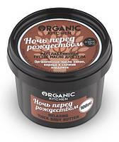 """Масло густое для тела расслабляющее """"Ночь перед рождеством"""" Organic shop Organic Kitchen (Органик Шоп)"""