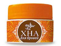 Хна для бровей ТМ Mayur Светло-коричневая 10 г