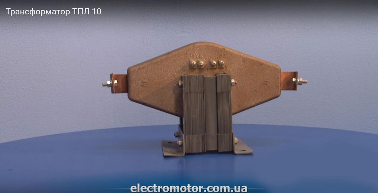Трансформатор ТПЛ-10 10/5 кл.т. 0,5