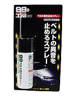 Смазка для ремней Soft99 Belt Spray 09111
